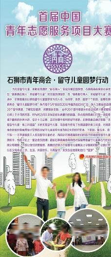 首届中国青年志愿服务项目图片