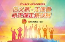 信义杯·志愿者新年健走挑战赛图片