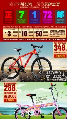 淘宝天猫商城自行车详情页图片