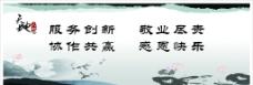 水墨风宣传标语图片