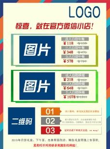 宣传推广海报 桌卡图片