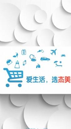 手机商城界面设计图片