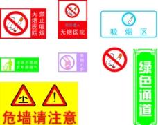 医院公共标识图片