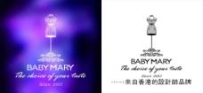香港时尚女装BabyMary图片