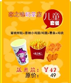 儿童套餐宣传单图片