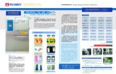 机械产品双页面图片