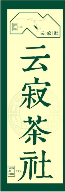 茶叶竖旗图片