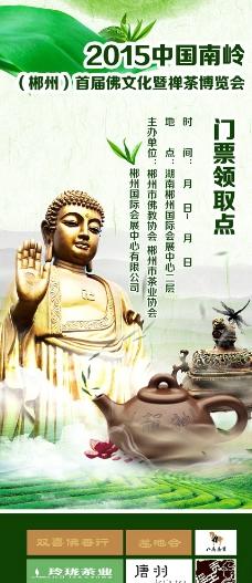 易拉宝 茶文件 佛教图片