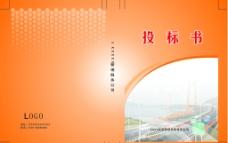 投标文件 申报材料封面图片