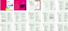 化妆品公司员工手册图片