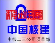 中国核建标志图片