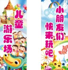 兒童樂園游樂場海報圖片