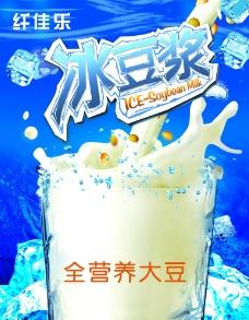冰豆浆高清分层图片