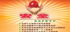 安全文化宣传设计图片