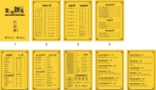 妞妞甜品菜谱画册图片