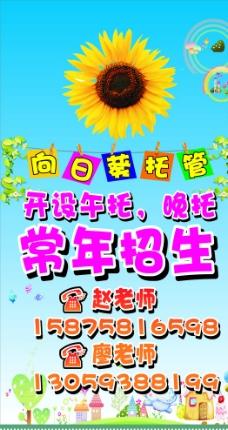 幼儿园海报 幼儿园宣传图片
