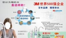 3M净水器海报图片