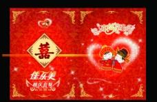 结婚册子封面图片