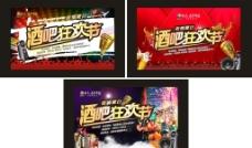 激情夏日酒吧狂欢节 活动背景板图片
