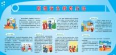 班组安全教育宣传图片