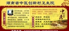 中医药图片
