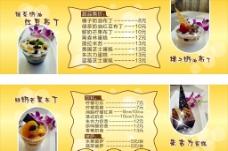 西餐甜品价目表图片