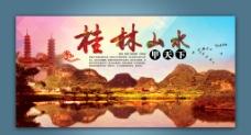桂林山水旅游图片