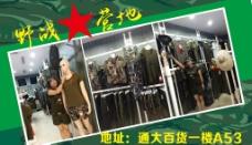 軍服軍用品海報圖片