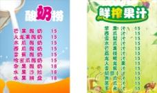 酸奶果汁价目表图片