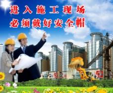 建筑工地安全宣传图片