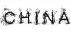 水墨字体图片