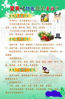 夏季饮食健康宣传图片