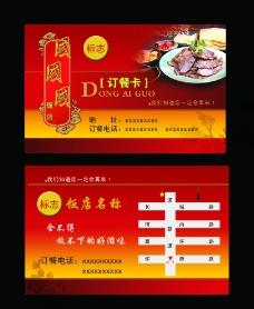 订餐卡图片