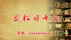 书店名片图片
