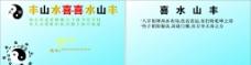 广州从化丰山水喜公司图片