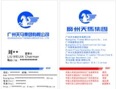 广州天马集团有限公司图片