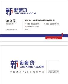 新新贷金融名片图片