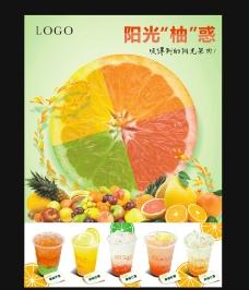 柚子茶图片