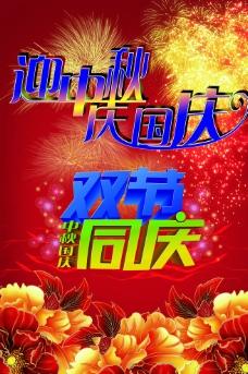 迎中秋庆国庆-中秋-国庆图片