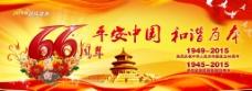 国庆66周年图片