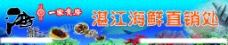湛江海鲜直销处图片