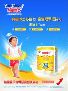 育婴博士奶粉图片