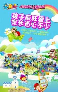游乐园海报图片