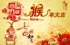 2016猴年春节节日海报图片