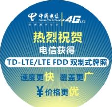 中国电信圆形车贴图片