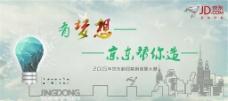 京东校园营销创意大赛海报图片