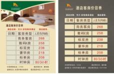 房价表图片