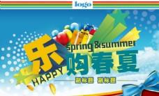 春夏促销海报图片