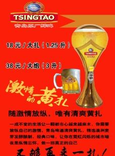 青岛扎啤宣传海报报价单价格表图片