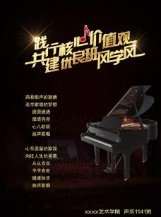 音乐学院海报图片